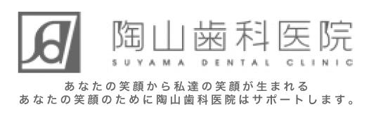 陶山歯科医院|福岡県久留米市・インプラント・ホワイトニング・審美修復治療