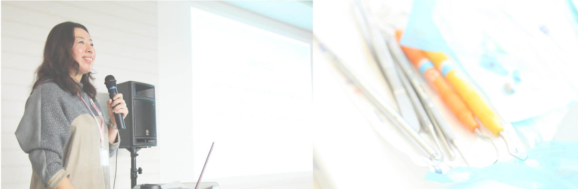 デンタルピュアワーキング | 福岡市博多の歯科衛生士をサポートする会社