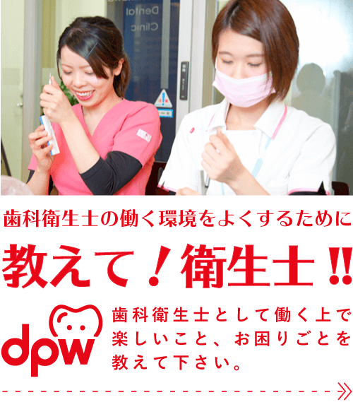 デンタルピュアワーキングは、歯科衛生士の現場で働く人を増やしたい。