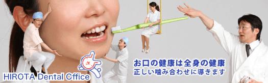 ひろた歯科医院